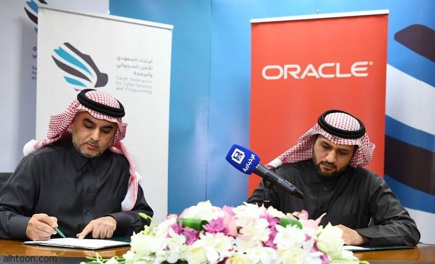 الاتحاد السعودي للأمن السيبراني يوقّع مذكرة تفاهم مع شركة ...