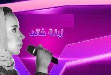 لقاء مع الفنانة زينة خالد ومدير أعمالها أحمد أبو علي
