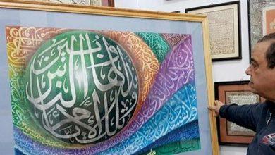 موسوعة فنية لمسيرت وعطاء شيخ الخطاطين خضير البورسعيدي.