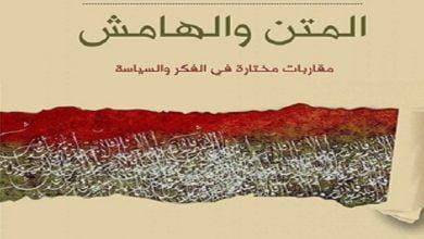 أعتقدُ بأنَّ تداول مفهوم الهامش والمتن في تراثنا العربي، وحتى وقت قريب، كان محصوراً في كتب اللغة