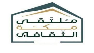 """ملتقى مكة الثقافي غدًا يطلق"""" بوابة """"أيام مكة للبرمجة والذكاء الاصطناعي""""-صحيفة هتون الدولية"""
