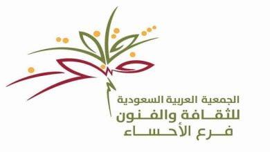 ثقافة وفنون الأحساء تنظم معرضا لفن الخط العربي- صحيفة هتون الدولية