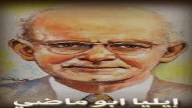 من هو إيليا أبو ماضي - صحيفة هتون الدولية