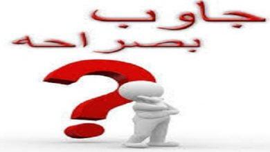 اسئلة صراحة قوية ومحرجة - صحيفة هتون الدولية
