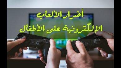 أضرار الألعاب الإلكترونية علي الأطفال- صحيفة هتون الدولية-